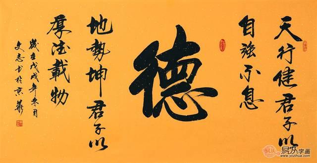 国家一级书法师李文志新品书法《德》【作品来源:易从网】图片