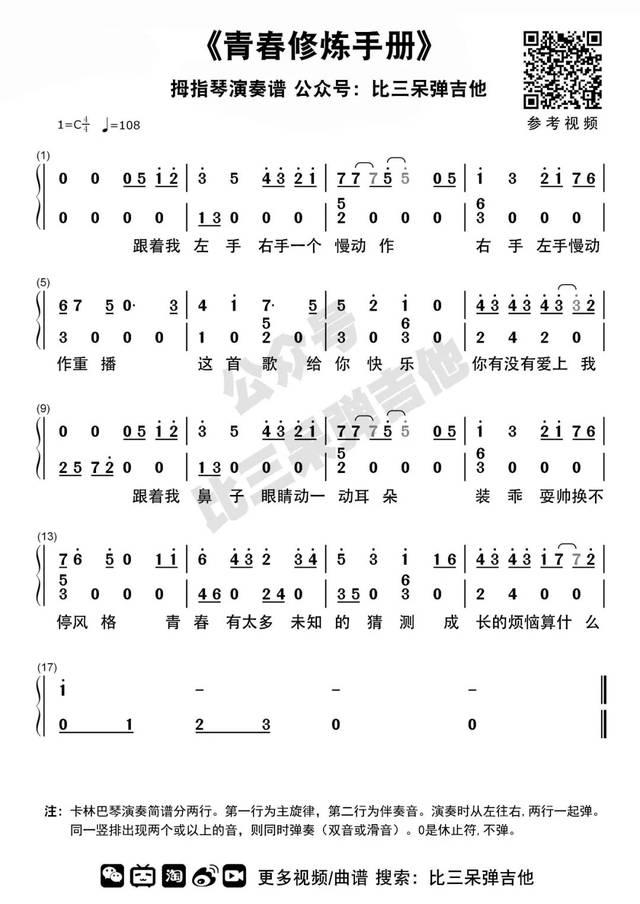青春修炼手册|拇指琴简谱&专用谱图片