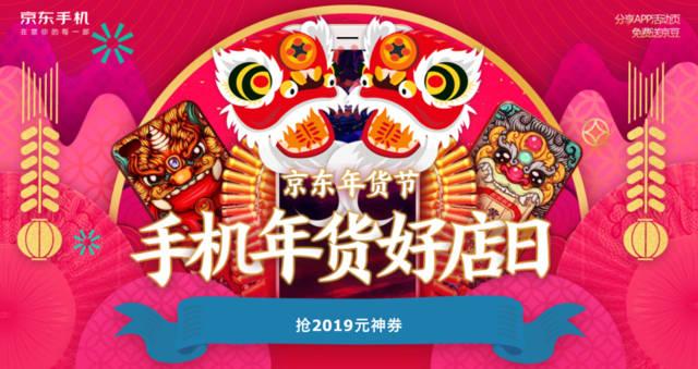 京东手机年货节将于1月9日盛大开启,荟萃百款新品,为每个还在为购买年