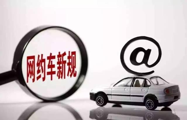 惠州网约车新规:今年起新增网约