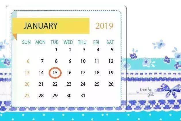 2019全年最新征期日历! 建议收藏! 1月征期日历图片