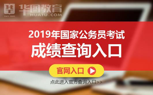【国家公务员局】2019国考成绩查询入口 国考成绩排名 面试时间