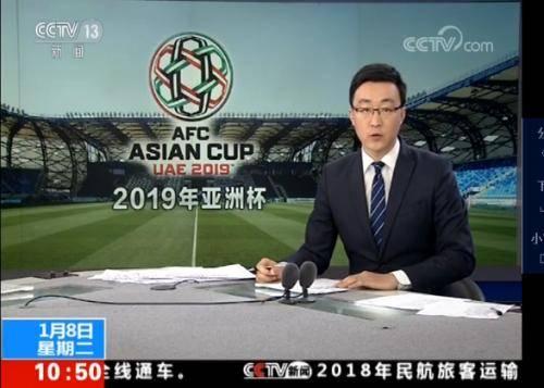 亚洲杯:阿联酋VS印度在线体育频道直播地址
