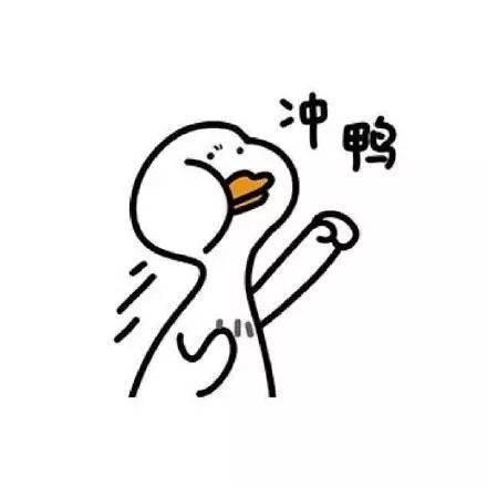 加油正能量的表情包:今天也要加油鸭!