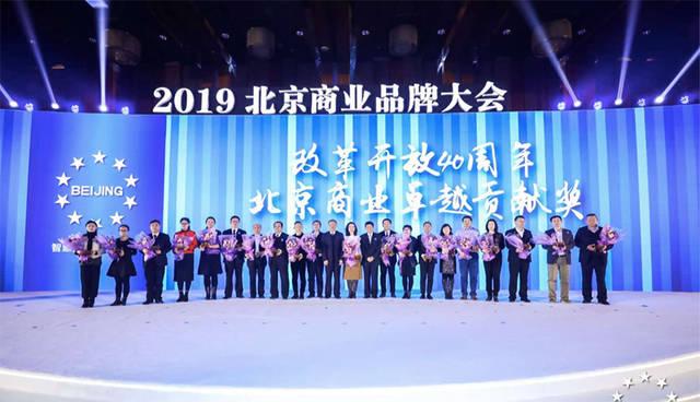 2019北京商业品牌大会召开 苏宁获商业卓越贡献奖