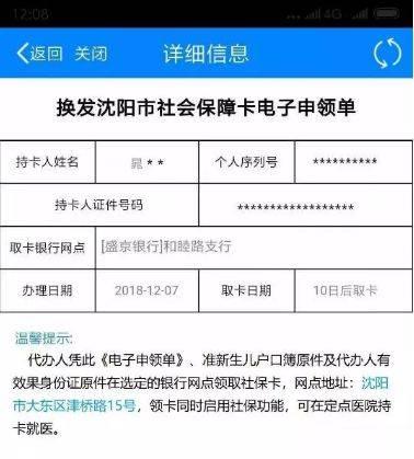 农村医疗保险电话号码是多少 沈阳农村医疗保险电话号码