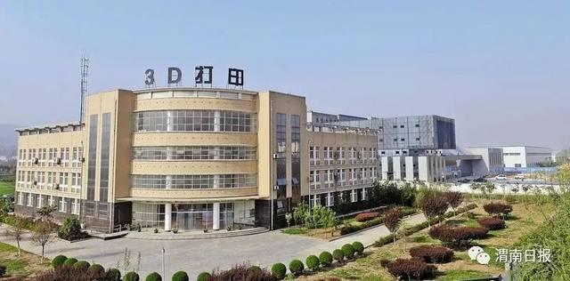 """渭南高新区3d打印引领""""智享未来"""""""
