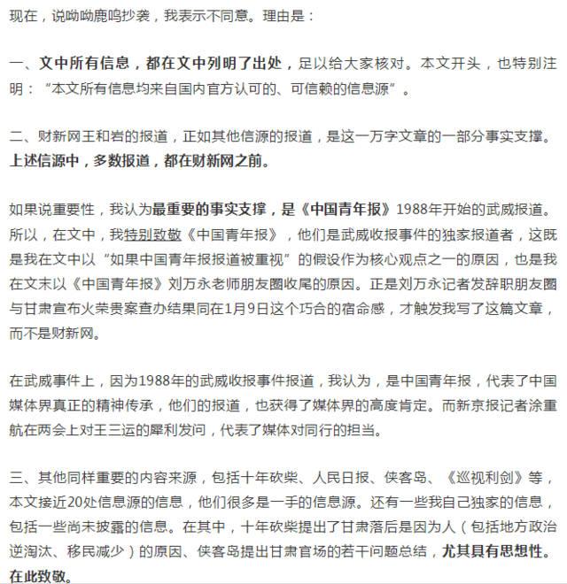 作者声明:《甘柴劣火》是原创遭财新网记者恶毒攻击