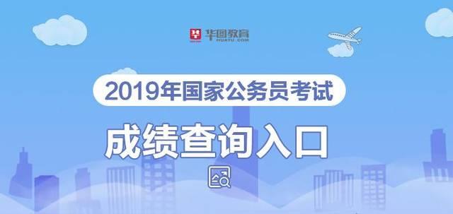 >>>2019国家公务员考试成绩查询入口(同步开通):http://hefei.huatu.