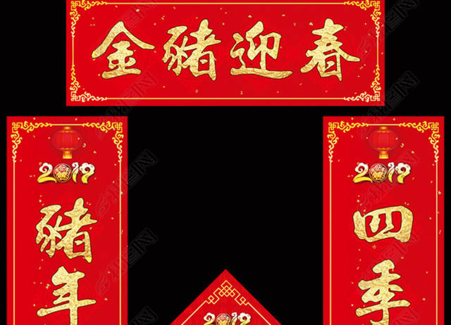 """2019,写""""春联"""",不发愁:猪年""""春联""""抢先看!"""