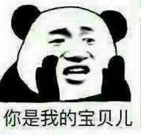 熊猫头撩妹的表情包:baby,i love you图片