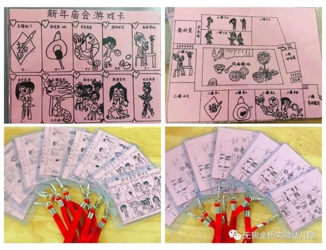 年是中华传统文化的符号,对中国来说,过年意味着喜庆,意味着团圆,意味着延续。过年是习惯,是习俗,更是薪火相传的信仰。今年金桥实幼将迎来每年一度的新年庙会游戏,我们通过东西南北过大年的系列主题活动,在情境和游戏氛围中,跟孩子们一起了解传统礼仪、体验传统民俗、感受传统文化。 回顾总结  大班年级组对已有课程方案进行回顾总结,发现问题与不足,讨论如何优化和完善。 了解与倾听 一年过去了,幼儿园发生了变化,孩子们也发生了变化,我们了解当下孩子的兴趣、需要和已有经验。