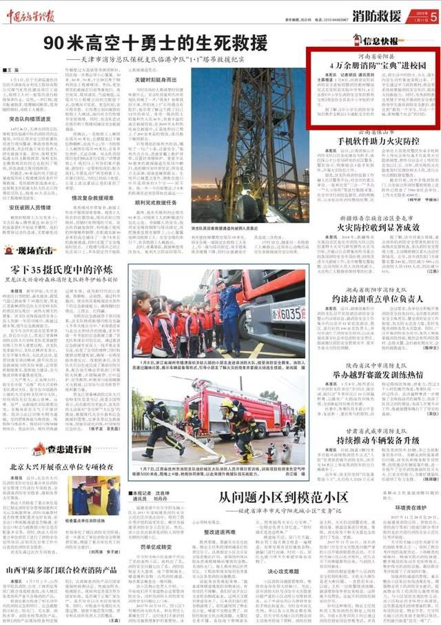 近期《中国应急管理报》一周两次刊发安阳消防宣传、救援新闻