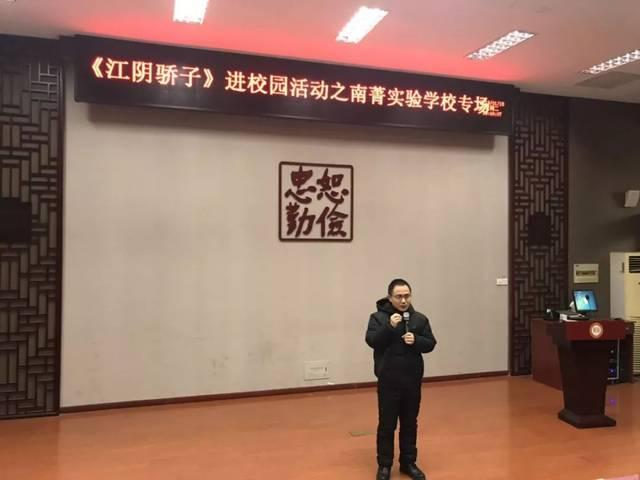 昨天,《江阴骄子》走进南菁中学,给孩子们带来了一份特殊的