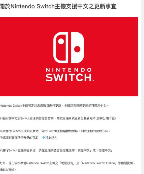 任天堂switch确认将在近日更新中文系统 ns中文系统来