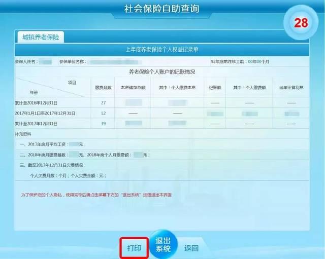 欢迎解锁上海社保自助查询打印机,带上身份证,社保卡或居住