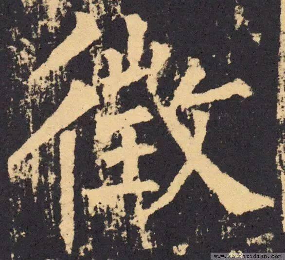 (广)用于人名,(广)阔,(广)东; 10,发 对应两个繁体字:(发)达,头(发)图片