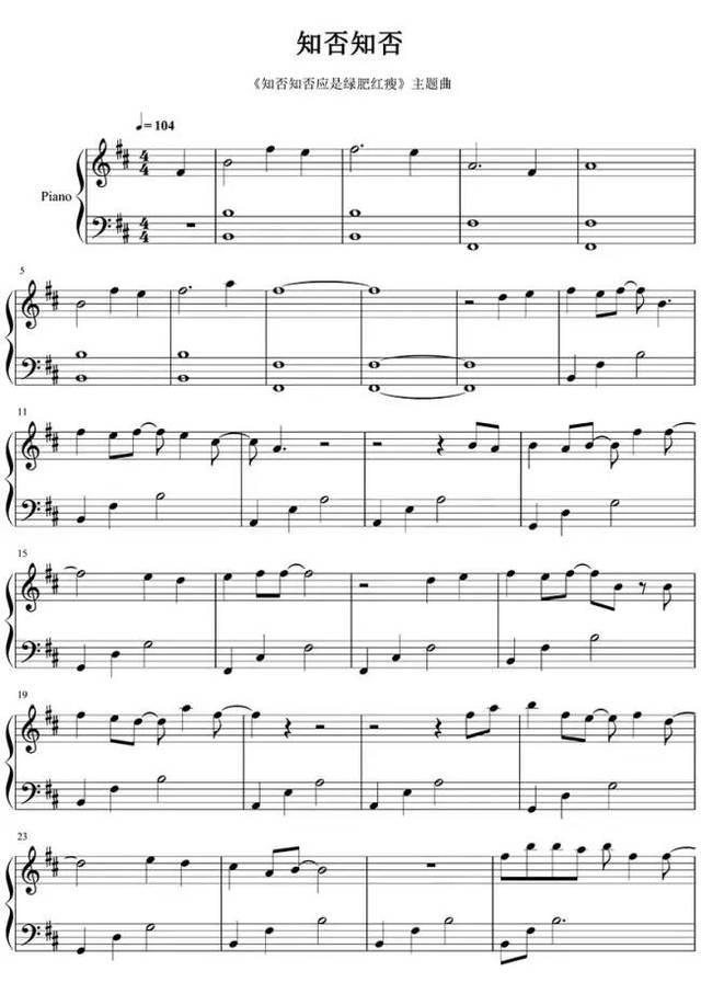钢琴版《知否知否》,应是绿肥红瘦.(附步骤)果v钢琴曲谱图片