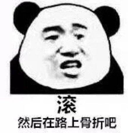 熊猫头表情包:我很会养猪,你愿意让我养吗图片