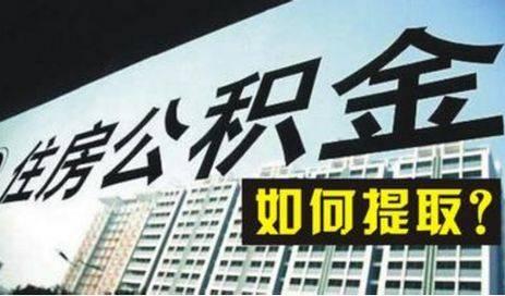 买房怎么取公积金? 国管公积金贷款流程及还款方式 中国nu... 吉屋网