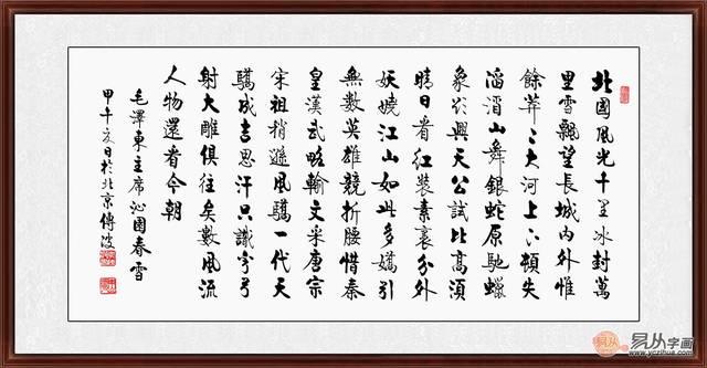 毛主席诗词 启功大弟子李传波新品《沁园春雪》(作品来源:易从网)图片