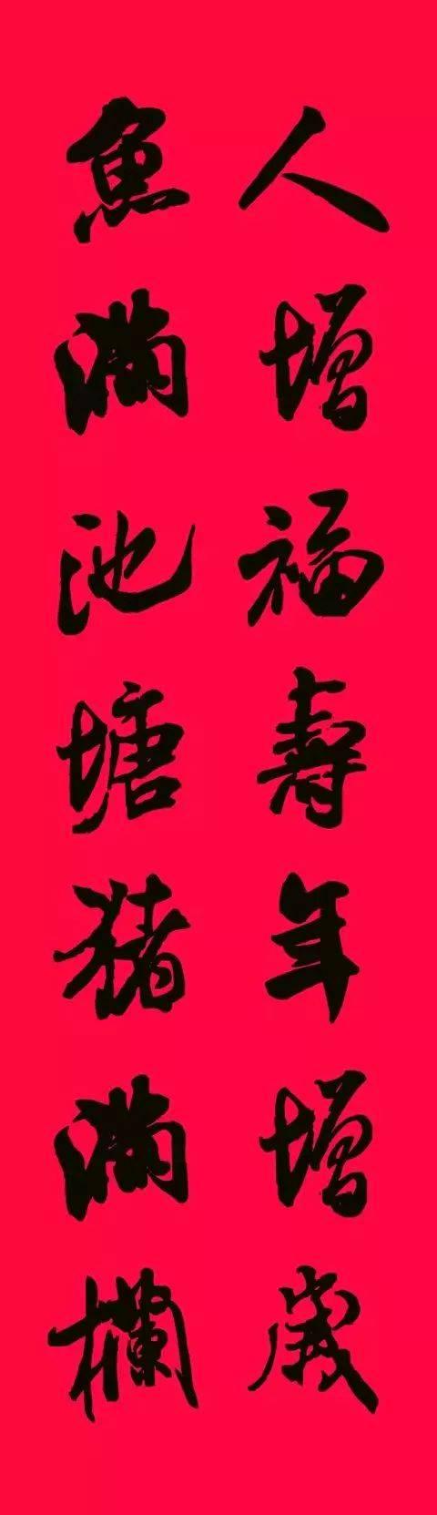 2019猪年春联--米芾行书集字版图片
