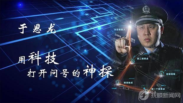 """新抚刑警于恩龙:破译犯罪密码的""""画语者"""""""