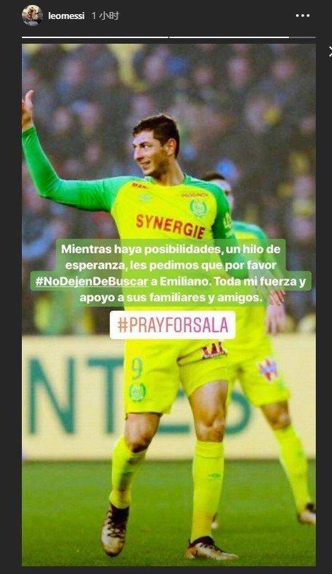 梅西呼吁英国警方恢复搜救萨拉:哪怕只有一丝希望,请不要放弃他