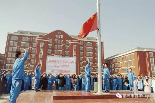 邯郸市育华中学南校区2018―2019学年第一学期结业式