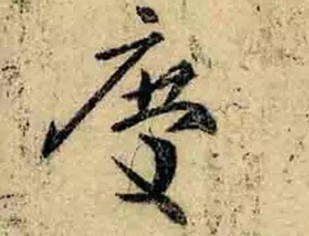 王羲之最漂亮的100个字,看着手和心都痒了!图片