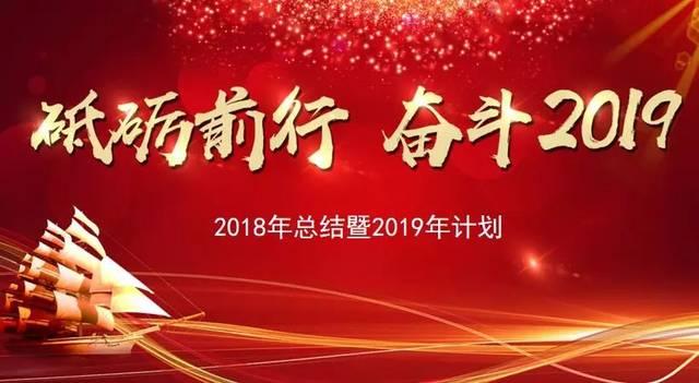圣洲年会丨砥砺前行,奋斗2019!