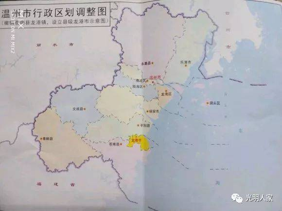 浙江省政府推动龙港撤镇设市进程,祝福龙港50万人民早日梦想成真!