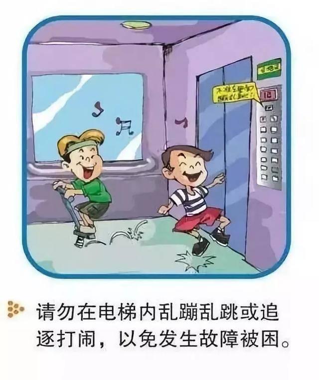 电梯安全乘坐�9�#_又见电梯悲剧,出门带娃乘坐电梯安全事项,父母必读