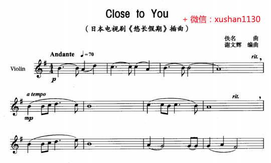 悠长假期 插曲 Close to you(小提琴独奏谱+钢琴