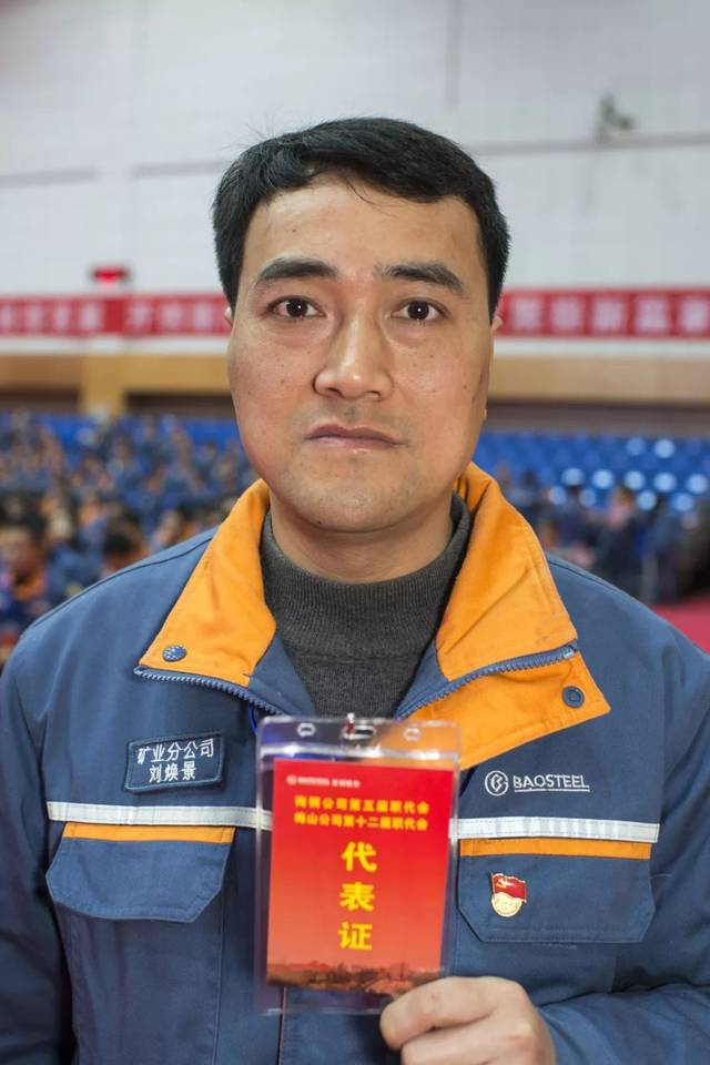 刘焕景 矿业分公司图片