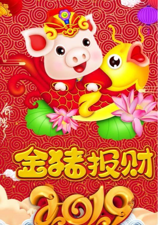 2019年猪年春节拜年贺词,收藏起来发短信吧!