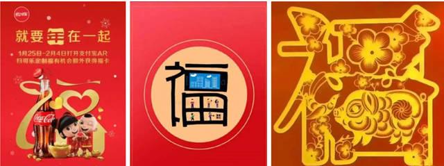 2,扫描活动福,如中国移动,肯德基,可口可乐活动的福字图片