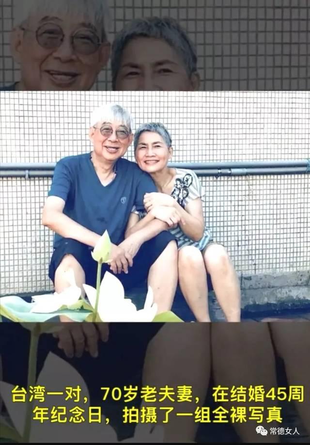 非利兵裸体结婚_70岁夫妻裸体相拥,拍下最特别结婚纪念照!感动数万网友