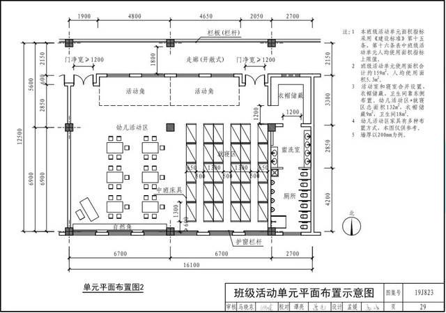面积园区平面使用园区总园区布置幼儿园人均选址概论和建筑面积布局六西格玛v面积图片