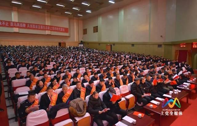 【今日头条】中共长治市上党区委一届一次全会暨经济工作会议召开