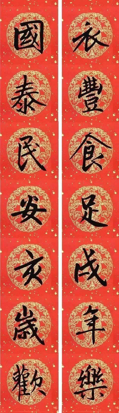 赵孟頫字体猪年春联欣赏图片