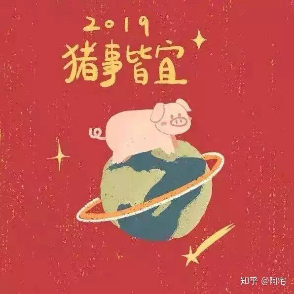 收藏!适合猪年春节,除夕发朋友圈的文案和配图,简洁精辟有个性