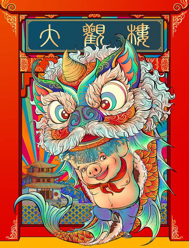 猪年吉祥(插画)