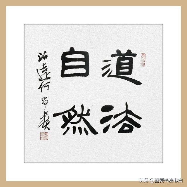 原中国书协理事何昌贵书法欣赏,全是四字吉语图片