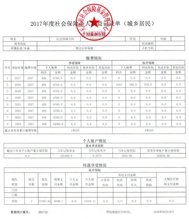 03-31 天津社保卡补办流程 12-132017年 天津城镇居民养老保险缴费