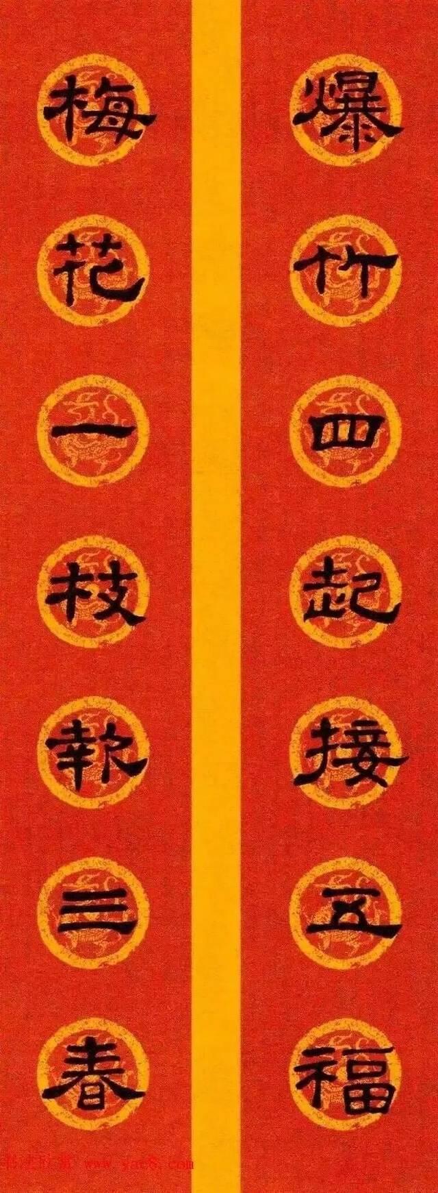 2019猪年 | 黄庭坚行书集字春联, 曹全碑> 史晨碑>春联,上古篆书春联图片