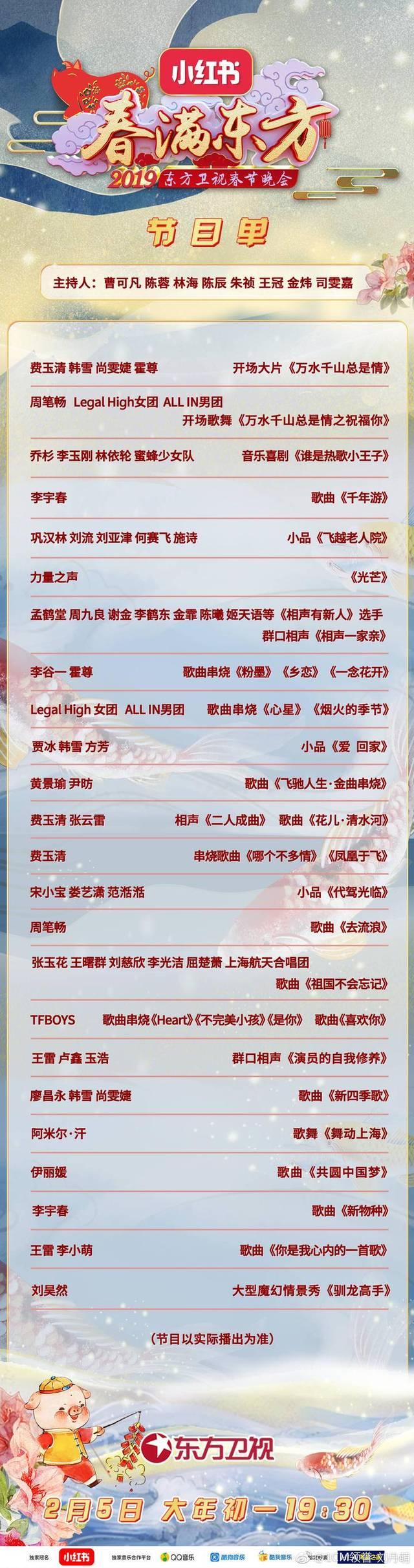 江苏卫视节目单_北京,东方,江苏卫视的春晚节目单!请查收