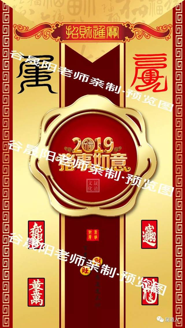 《2019新年招财开运图》预览版