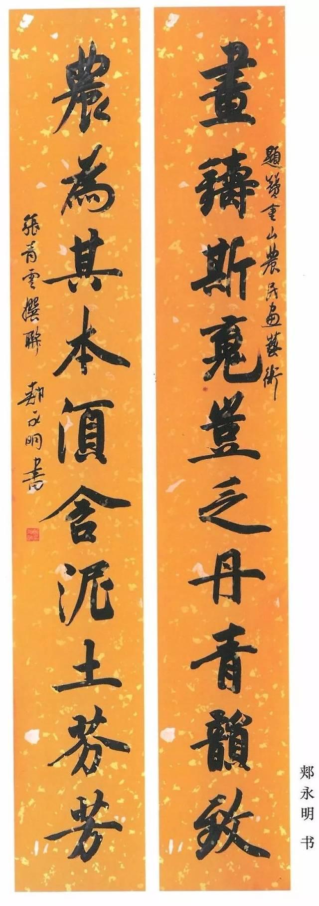 【妙哉】珠联玉对笔生辉——张青云楹联作品赏析图片