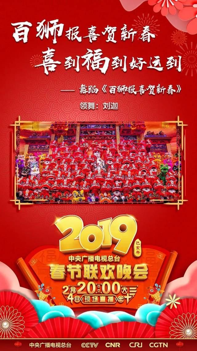 2019春晚節目單出爐,tfboys,岳云鵬,沈騰,李易峰圖片